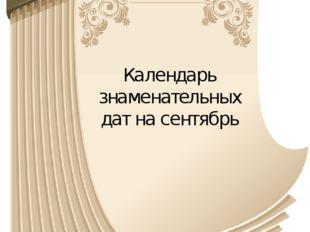 Календарь знаменательных дат на сентябрь