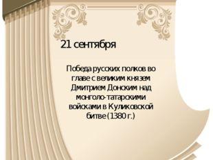 21 сентября Победа русских полков во главе с великим князем Дмитрием Донским