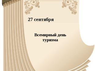 27 сентября Всемирный день туризма