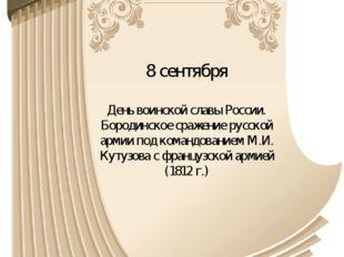 8 сентября День воинской славы России. Бородинское сражение русской армии под