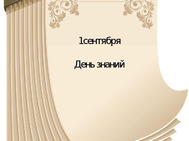 1сентября День знаний