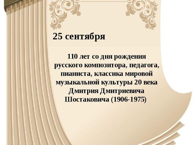 25 сентября 110 лет со дня рождения русского композитора, педагога, пианиста,...