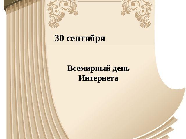 30 сентября Всемирный день Интернета