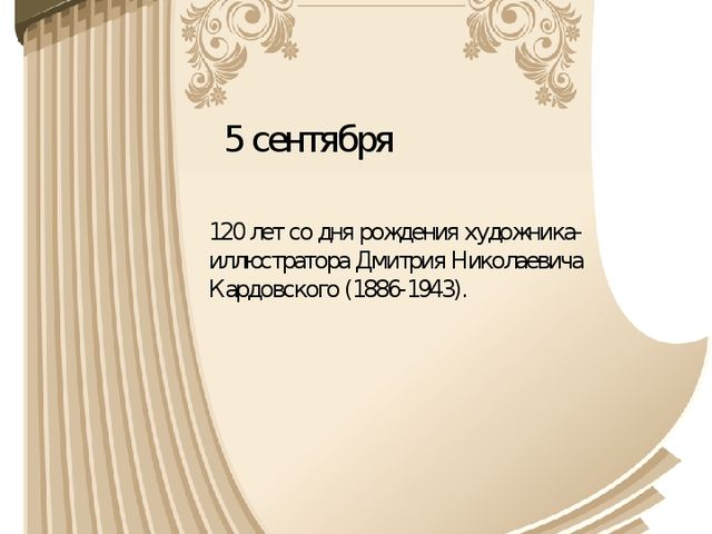 120 лет со дня рождения художника-иллюстратора Дмитрия Николаевича Кардовског...