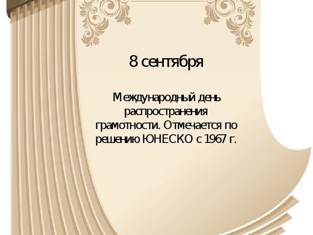 8 сентября Международный день распространения грамотности. Отмечается по реше...