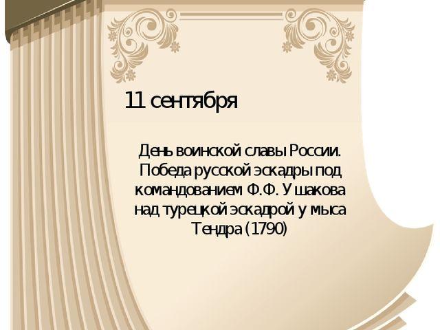 11 сентября День воинской славы России. Победа русской эскадры под командован...