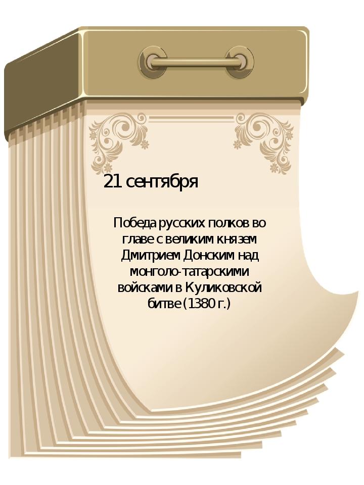 21 сентября Победа русских полков во главе с великим князем Дмитрием Донским...