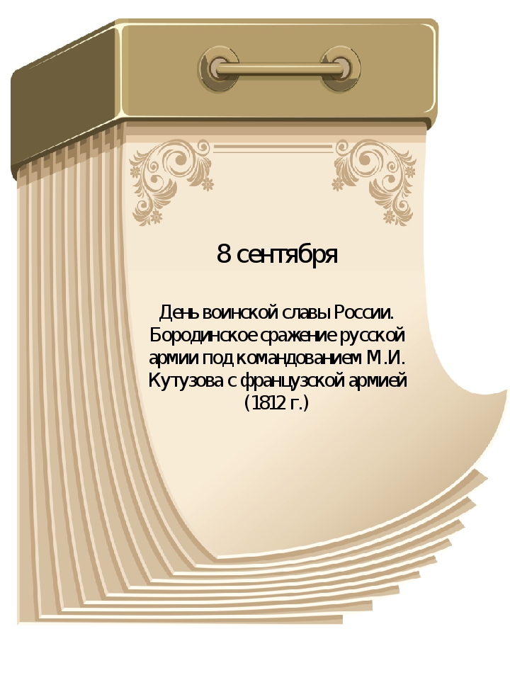 8 сентября День воинской славы России. Бородинское сражение русской армии под...