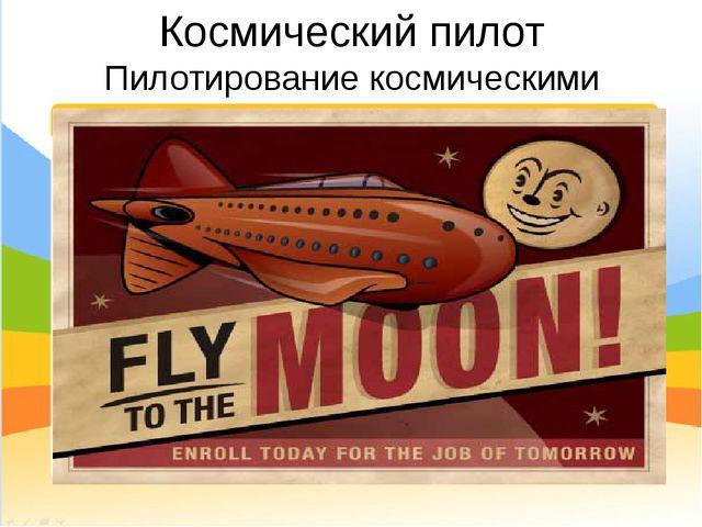 Космический пилот Пилотирование космическими челноками Название слайда