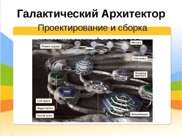 Галактический Архитектор Проектирование и сборка космических форпостов.