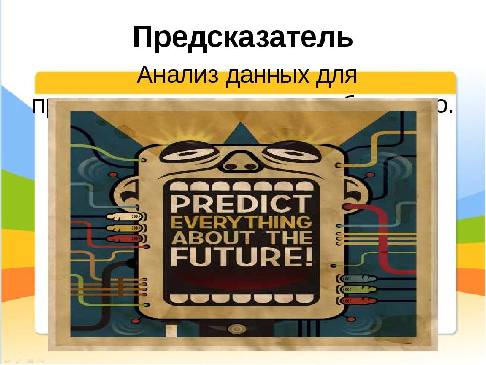 Предсказатель Анализ данных для прогнозирования развития будущего.
