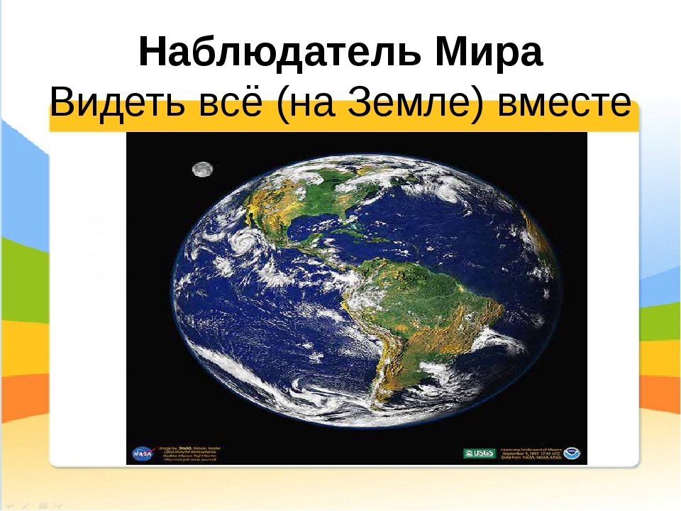 Наблюдатель Мира Видеть всё (на Земле) вместе со спутниками.