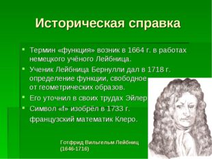 * Историческая справка Термин «функция» возник в 1664 г. в работах немецкого