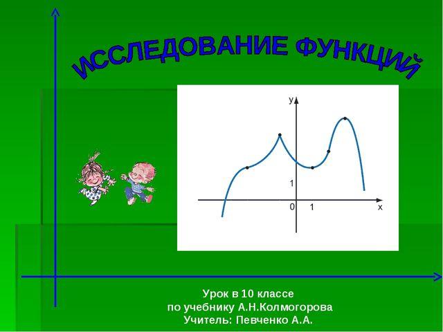 Урок в 10 классе по учебнику А.Н.Колмогорова Учитель: Певченко А.А.