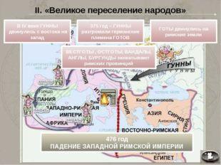 II. «Великое переселение народов» В IV веке ГУННЫ двинулись с востока на запа