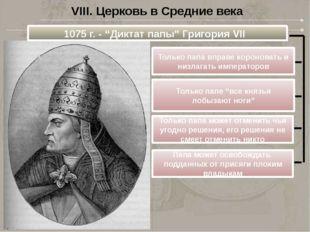 """VIII. Церковь в Средние века 1075 г. - """"Диктат папы"""" Григория VII Только папа"""