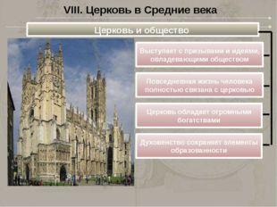 VIII. Церковь в Средние века Церковь и общество Выступает с призывами и идеям