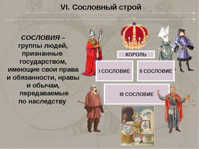 СОСЛОВИЯ – группы людей, признанные государством, имеющие свои права и обязан...