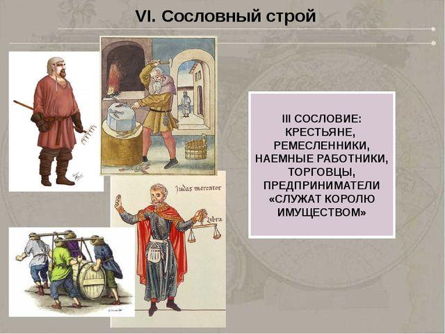 III СОСЛОВИЕ: КРЕСТЬЯНЕ, РЕМЕСЛЕННИКИ, НАЕМНЫЕ РАБОТНИКИ, ТОРГОВЦЫ, ПРЕДПРИНИ...