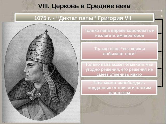 """VIII. Церковь в Средние века 1075 г. - """"Диктат папы"""" Григория VII Только папа..."""