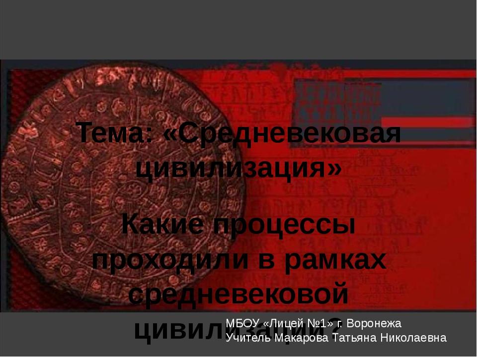 Тема: «Средневековая цивилизация» Какие процессы проходили в рамках средневек...