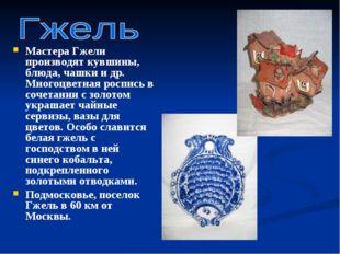 Мастера Гжели производят кувшины, блюда, чашки и др. Многоцветная роспись в с