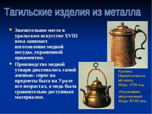 Значительное место в уральском искусстве ХVIII века занимает изготовление мед
