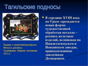 В середине ХVIII века на Урале зарождается новая форма художественной обработ
