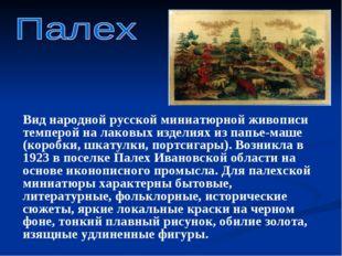 Вид народной русской миниатюрной живописи темперой на лаковых изделиях из па