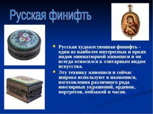 Русская художественная финифть - один из наиболее интересных и ярких видов ми