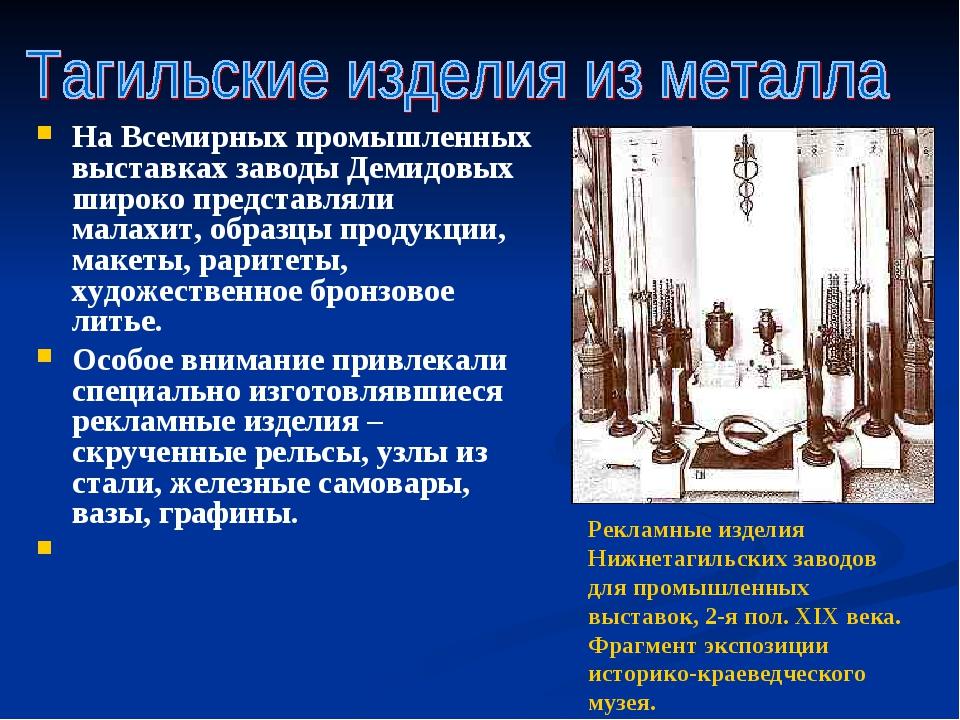 На Всемирных промышленных выставках заводы Демидовых широко представляли мала...