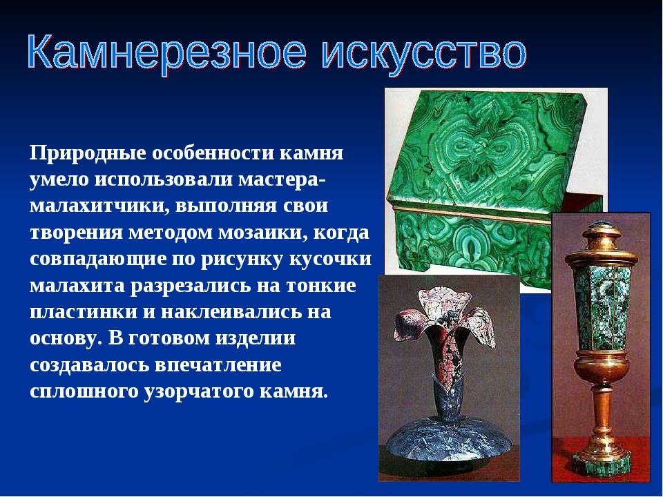 Природные особенности камня умело использовали мастера-малахитчики, выполняя...