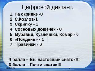 Цифровой диктант. 1. На скрипке -0 2. С.Козлов-1 3. Скрипку - 1 4. Сосновых д