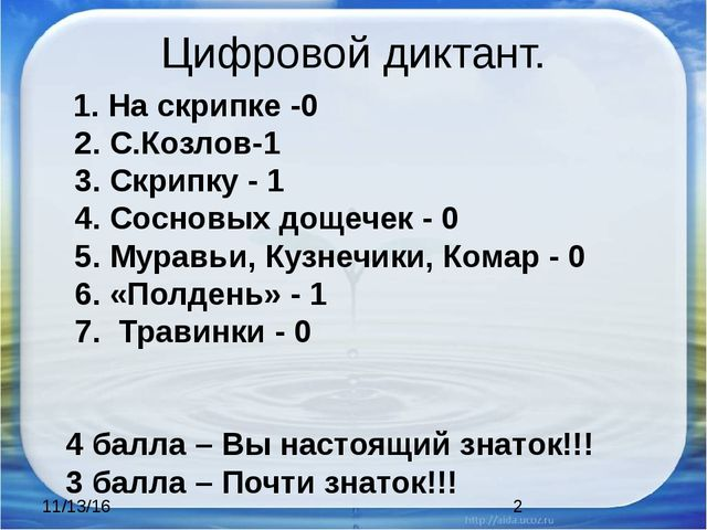 Цифровой диктант. 1. На скрипке -0 2. С.Козлов-1 3. Скрипку - 1 4. Сосновых д...