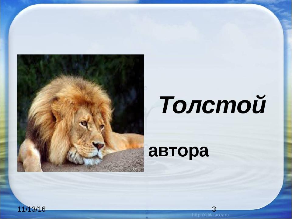 Угадай автора Толстой