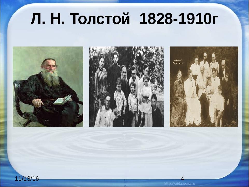 Л. Н. Толстой 1828-1910г