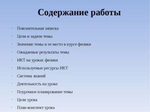 Содержание работы Пояснительная записка Цели и задачи темы Значение темы и ее
