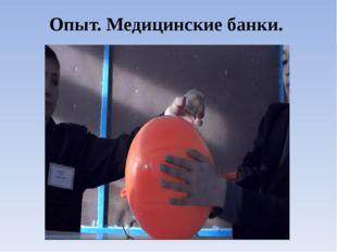 Изучение изменения атмосферного давления от высоты  Атмосферное давление на