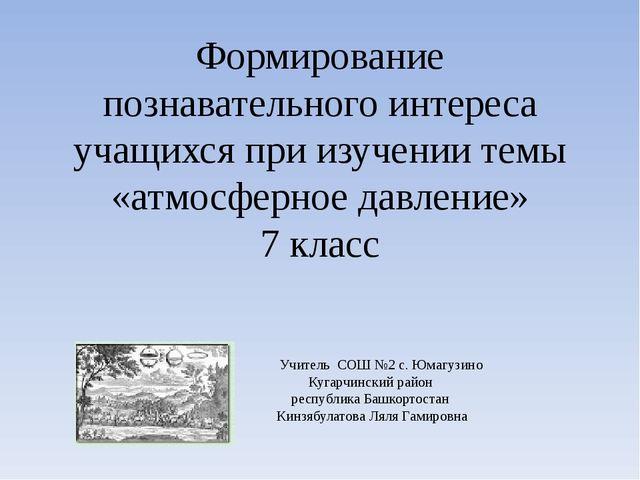 Формирование познавательного интереса учащихся при изучении темы «атмосферное...