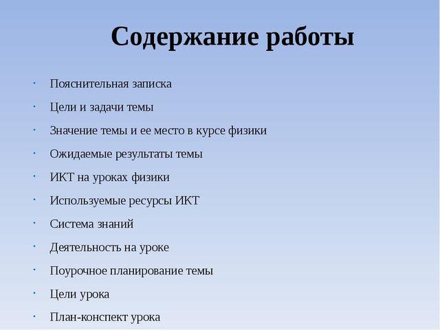 Содержание работы Пояснительная записка Цели и задачи темы Значение темы и ее...