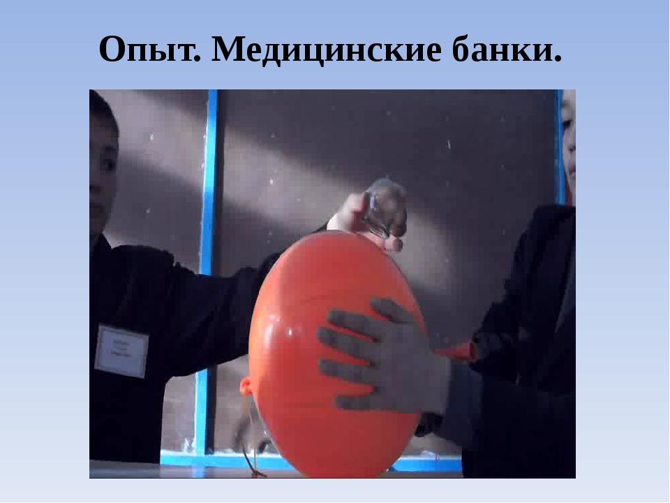 Изучение изменения атмосферного давления от высоты  Атмосферное давление на...