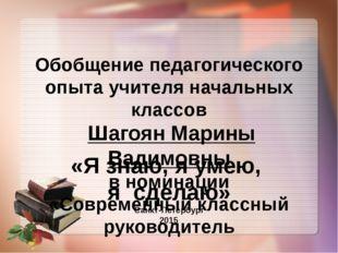 Обобщение педагогического опыта учителя начальных классов Шагоян Марины Вадим