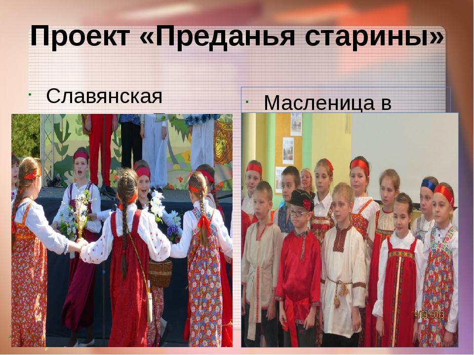 Проект «Преданья старины» Славянская ярмарка в Парке Масленица в классе