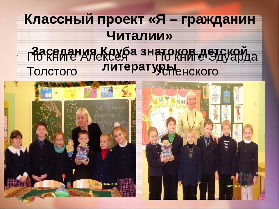 Классный проект «Я – гражданин Читалии» Заседания Клуба знатоков детской лите...