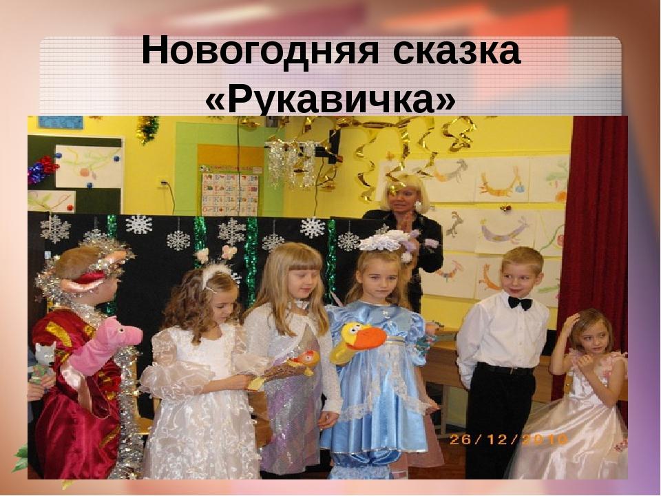 Новогодняя сказка «Рукавичка»
