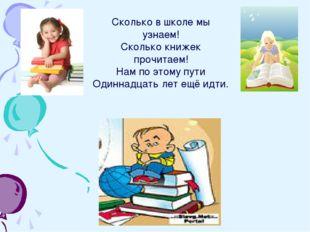Сколько в школе мы узнаем! Сколько книжек прочитаем! Нам по этому пути Одинна