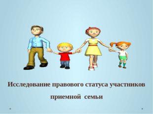 Исследование правового статуса участников приемной семьи