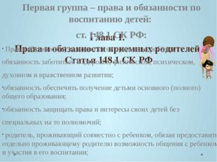 Глава 1. Права и обязанности приемных родителей. Статья 148.1 СК РФ Первая г