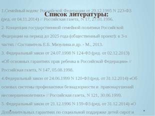 Список литературы: 1.Семейный кодекс Российской Федерации от 29.12.1995 N 223
