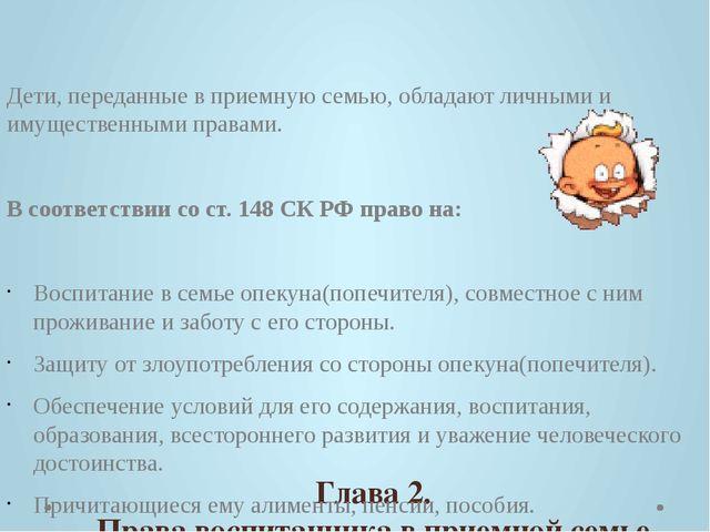 Глава 2. Права воспитанника в приемной семье Дети, переданные в приемную сем...